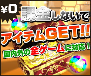 2位-0円大